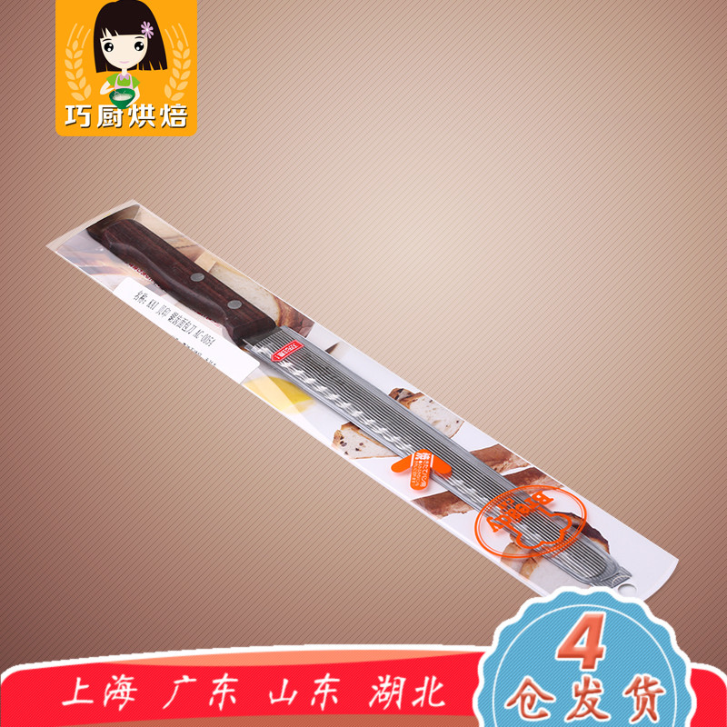 [Clever] kai japan imported kitchen baking spit division knife to cut the cake knife serrated bread knife kitchen tools