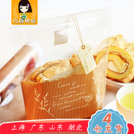 [Clever] zhanyi kitchen baking pastry bag toast bread bags bags bags of biscuits candy bags 10