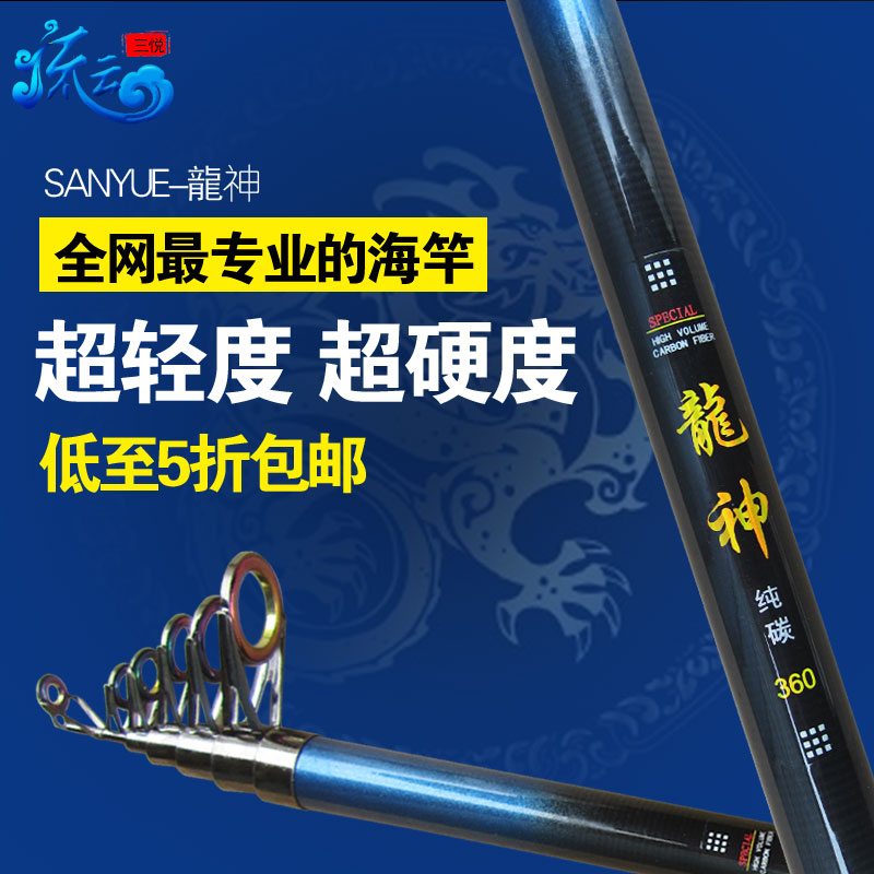 Clouds dragon god 2.1 2.4 2.7 3.0 3.6 m carbon sea fishing rod fishing rod suit sea rod fishing tackle