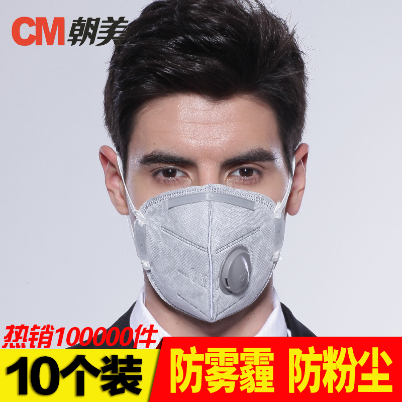 Cm dprk-us n95 riding personality protective masks fog and haze pm2.5 breathable dust masks for men women free shipping