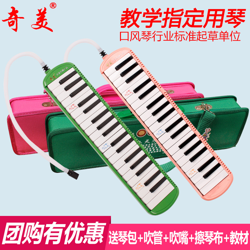 Cmo 37 key melodica 32 key melodica mouth organ beginner student teaching children to send materials blowpipe