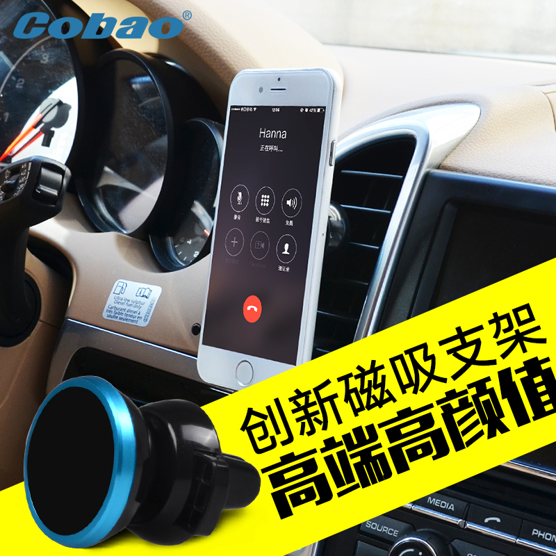 Cobao car phone holder magnetic car phone holder creative outlet guide navigation universal phone holder