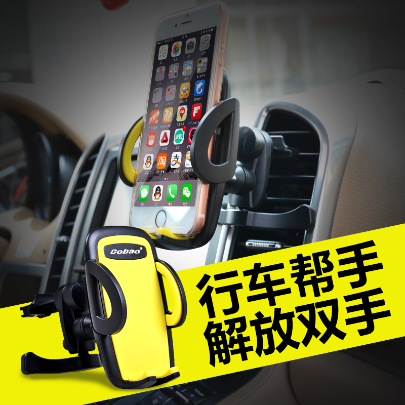Cobao car phone holder multifunction sucker navigation car phone holder bracket outlet universal phone holder