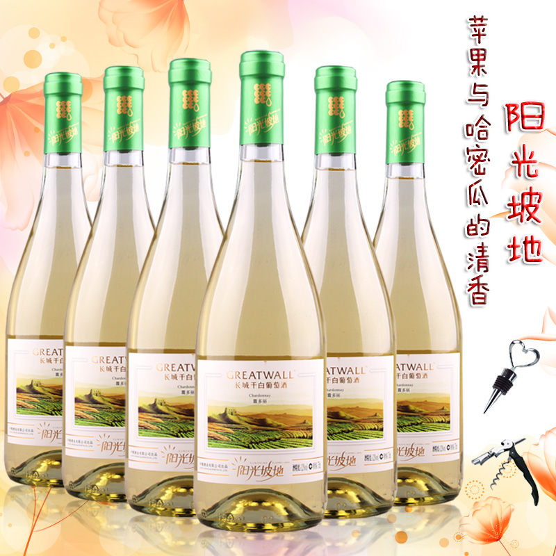 Cofco great wall wine sunshine slope chardonnay dry white wine 750 ml * 6 fcl preferential
