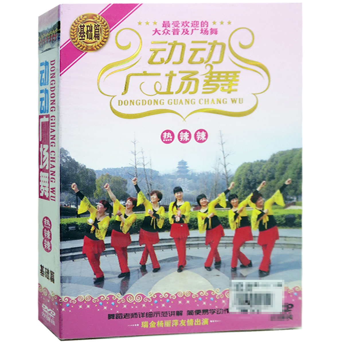 Cold wind genuine dodo square dance basics 2dvd china i taste you are my teana