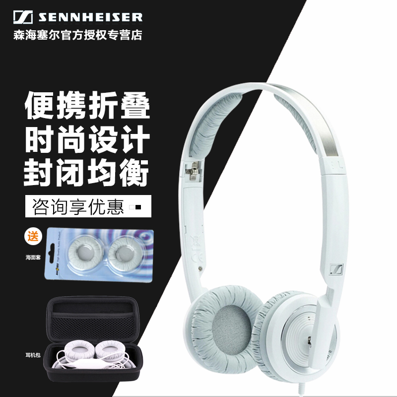 [Collar coupon minus] sennheiser/sennheiser px200-ii portable folding headset