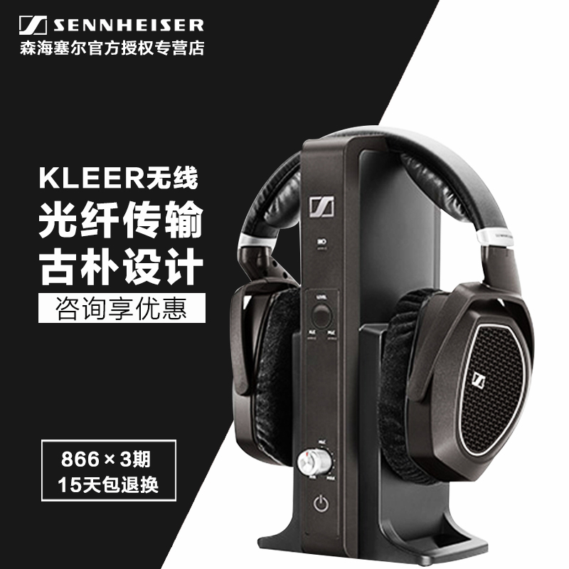 [Collar coupon minus] sennheiser/sennheiser RS185 open package ear wireless headset