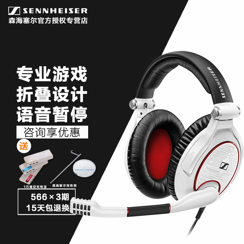 [Collar coupons] sennheiser/sennheiser G4ME zero closed circumaural ear gaming headset