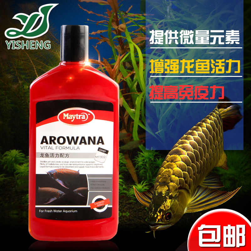 Color arowana vitality formula vitamin nutrient solution of water stabilizer ornamental fish medicine syrup fish supplies