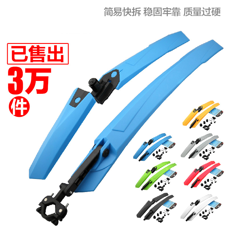 Color quick release bike fender fender mountain bike fender mud except 26 inch folding bike riding bicycle accessories and equipment available