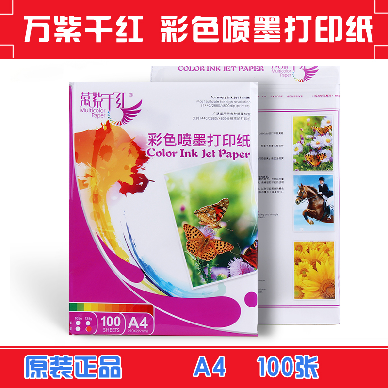 Colorful 105g sided a4 color inkjet paper inkjet paper inkjet 100 many provinces shipping