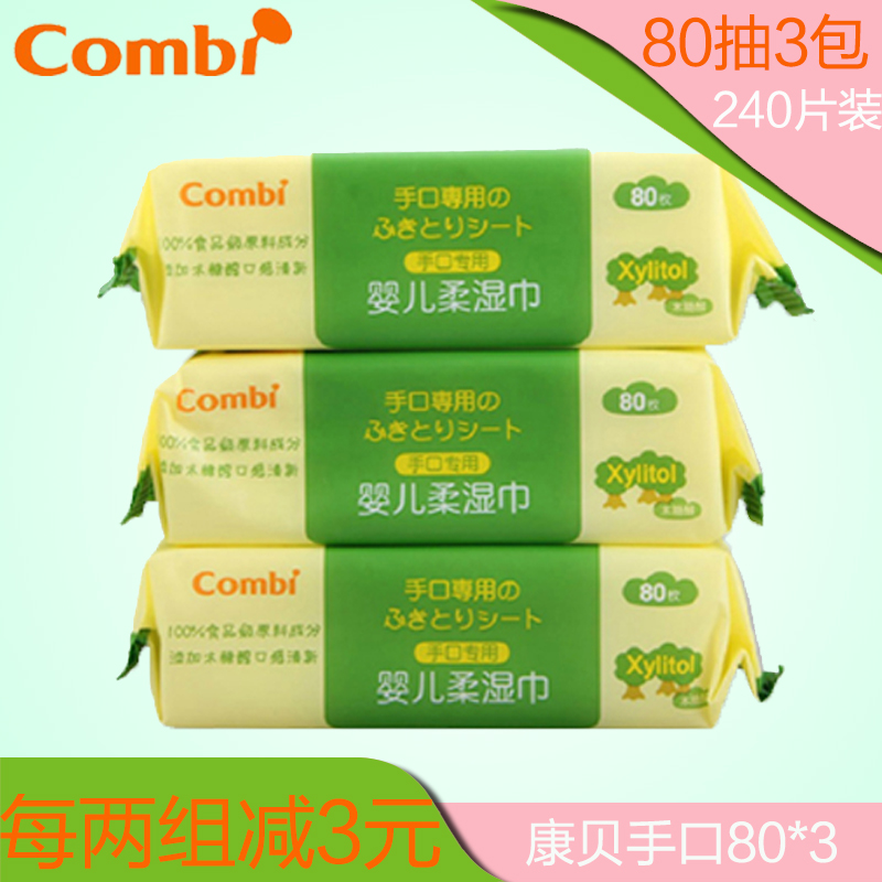 Combi baby wipes hand to mouth baby wipes wet wipes 80 pumping 3 infants and children newborn baby wipes wet tissue paper bag