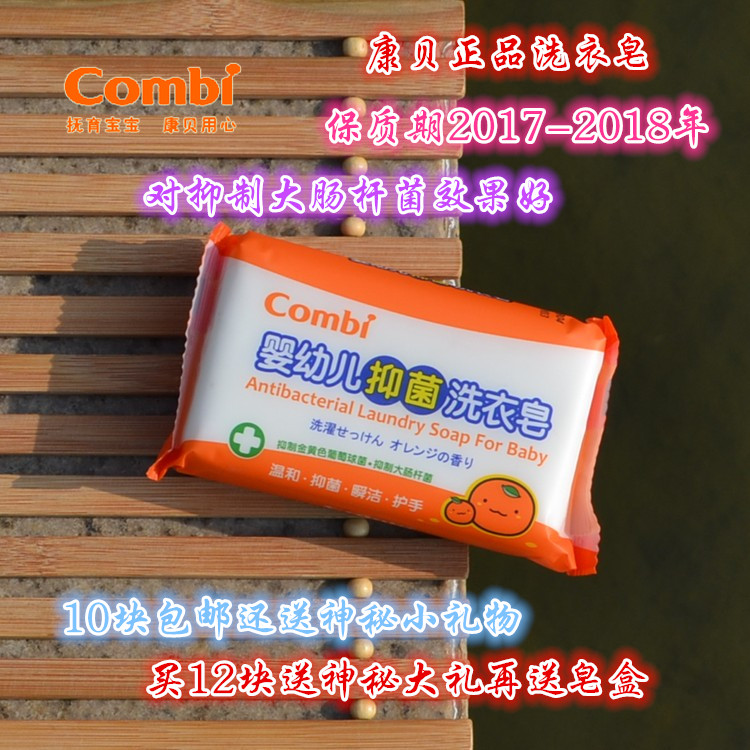 Combi combi infant baby diaper laundry soap bb antibacterial laundry soap laundry soap children soap 200g citrus