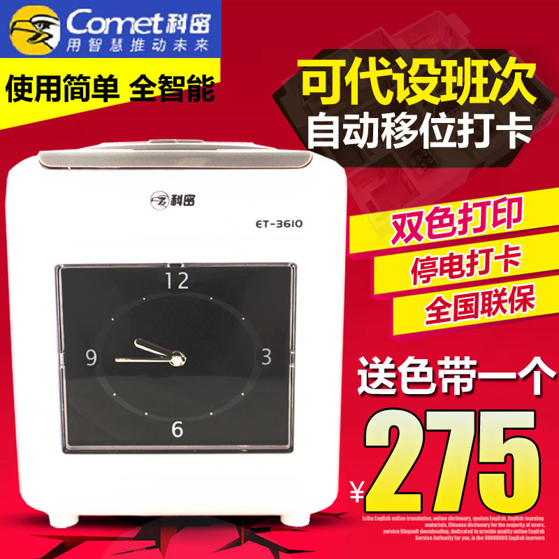 Comet et3610 attendance punch time clocks color printing paper card paper card time clock punch card machine punch card machine automatic shift