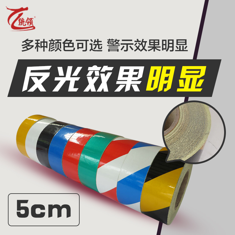 Commanding 5 cm reflective warning tape warning tape warning tape reflective stickers reflective traffic safety reflective film reflective tape