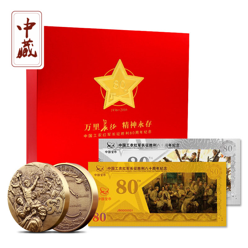 Commemoration of the 80 anniversary of the victory of the red army's long march of the chinese workers and peasants notes set silver bronze gold coin corporation issued