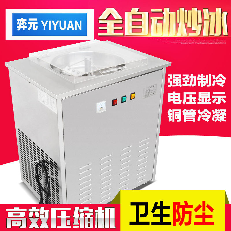 Commercial automatic single pot fried ice machine automatic commercial smoothie machine round pan fried ice machine ice porridge fried yogurt machine