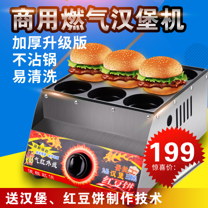 Commercial gas gas stove hamburg hamburg red bean cake machine breakfast machine heating broasted han fort packet machine egg cake machine
