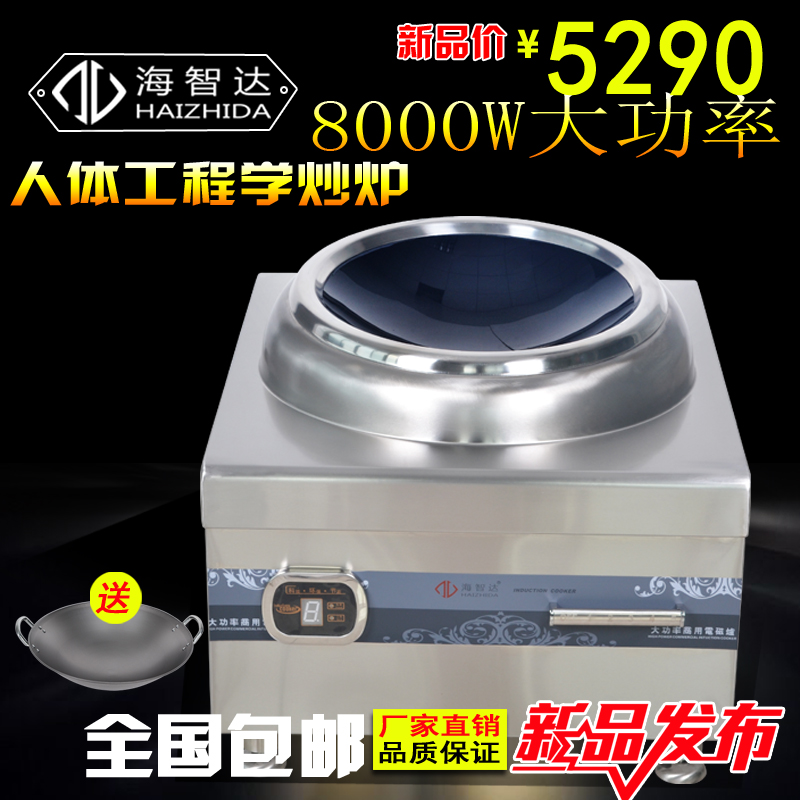 Commercial induction cooker 15kW it sea commercial induction cooker 15kw power electromagnetic stove concave furnace
