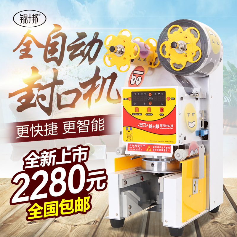 Commercial milk tea sealing machine automatic sealing machine tea automatic sealing machine milk cup sealing machine sealing machine