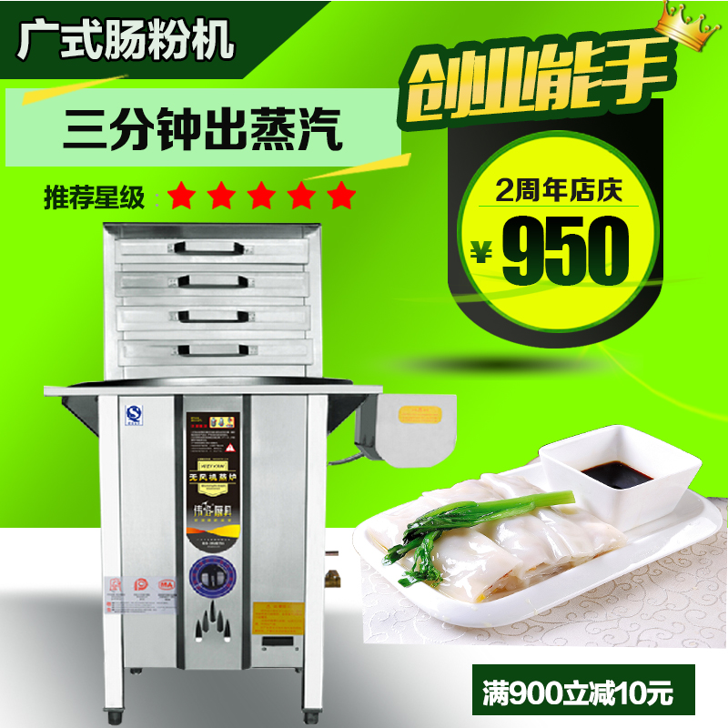 Commercial rice rolls rice rolls machine guangdong steamed rice rolls rice rolls machine gas rice rolls rice rolls machine drawer rice rolls machine without fan