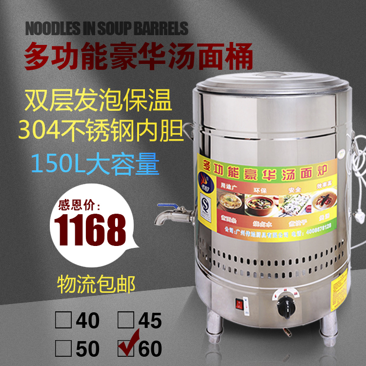Commercial shipping 60 barrels of cooking cooking machine cooking stove gas saving porridge soup pot furnace brine soup stove