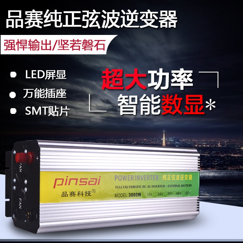 Commodities race pure sine wave inverter 12v24v48v turn 220v1000w2000w home car converter
