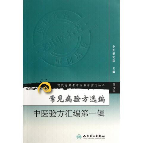 Common disease selected prescription tcm prescription series * * series/modern * * old chinese name of the reprinted