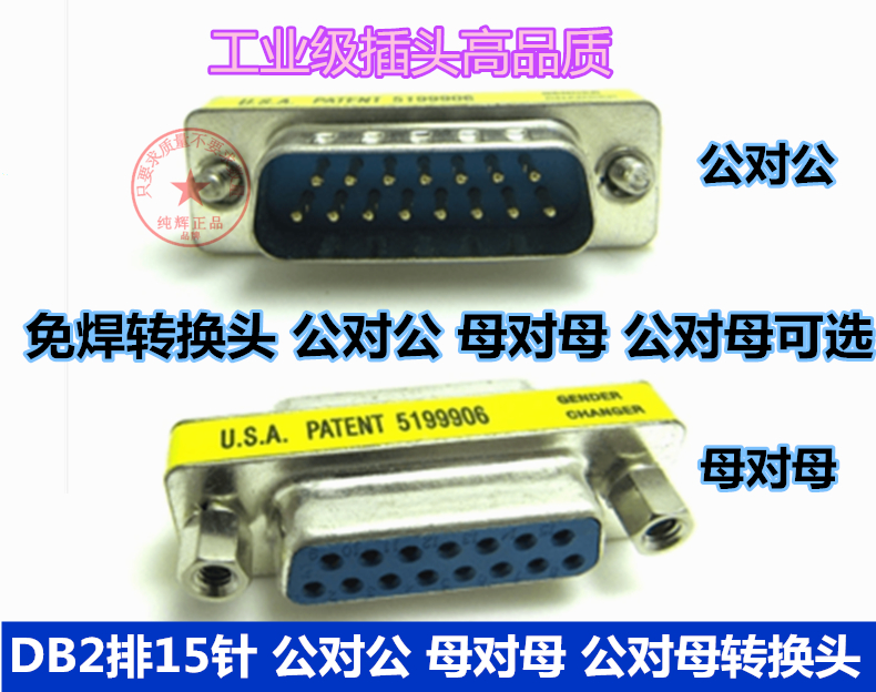 Computer equipment db15 pin 2 row 15 pin female to female male to male male to female adapter