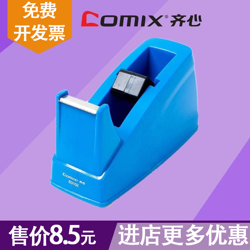 Concerted tape dispenser tape sealing tape shredded tape dispenser tape dispenser small tape cutter desktop office stationery b3102