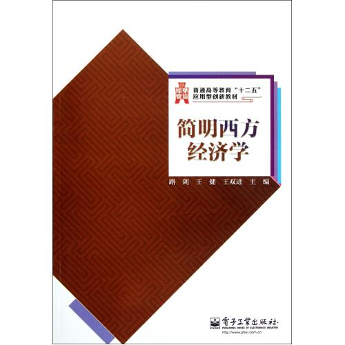 Concise western economics and application of innovative teaching materials general higher education twelve v road sword//wang jian/ /Wang shuang into genuine economic books