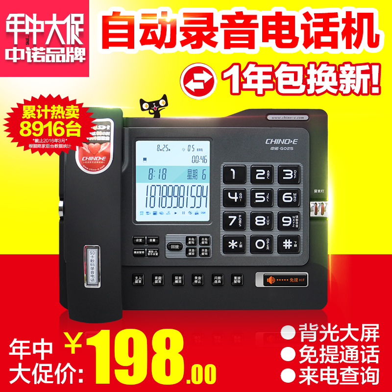 Connaught g025b landline telephone call recording automatically recording gift 4 gb sd card free shipping