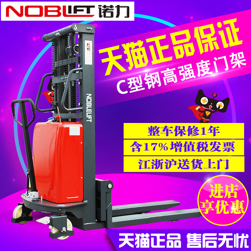 Connaught half electric forklift 2 tons electric hydraulic stacker stacker 1 tons handling car battery forklift truck loading and unloading trucks Car