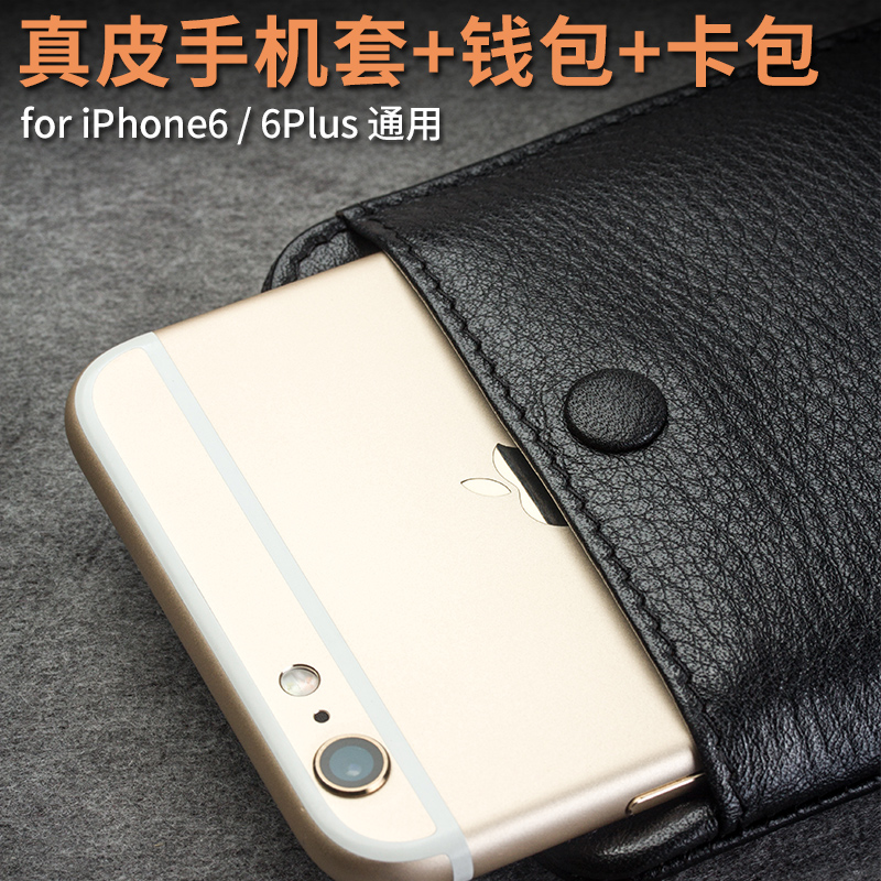 Contact lee iphone6 wallet phone holster apple 6 s iphone6 plus protective sleeve leather holster pleather