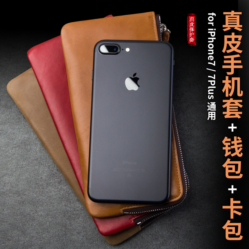 Contact lee iphone7 iphone7 wallet phone holster protective sleeve holster apple 7 plus leather handbag