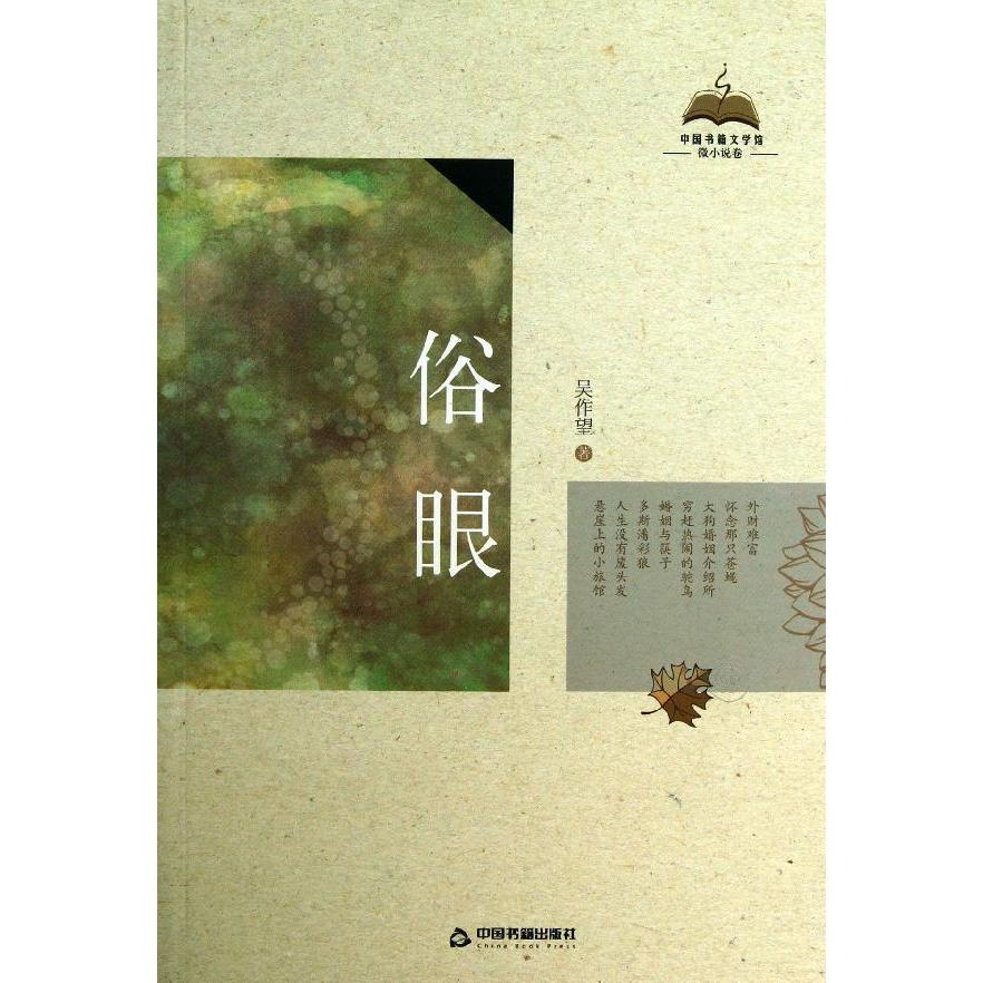 ä¿ç¼contemporary chinese fiction bestseller books genuine class