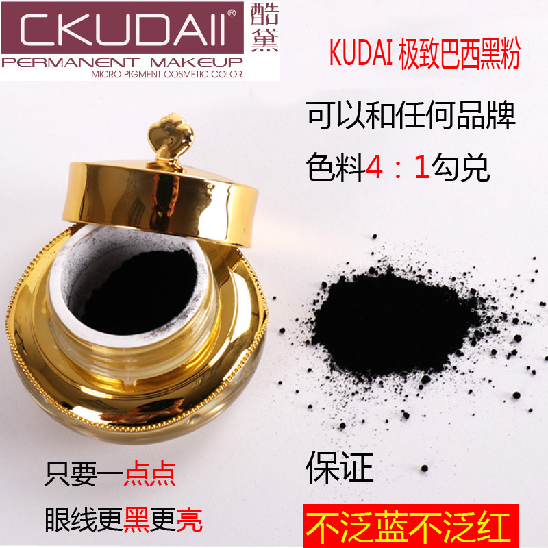 Cool dai korean semi permanent wenxiu wenxiu pigment pattern liner black toner powder toner deposited eyebrow black powder Eyebrow