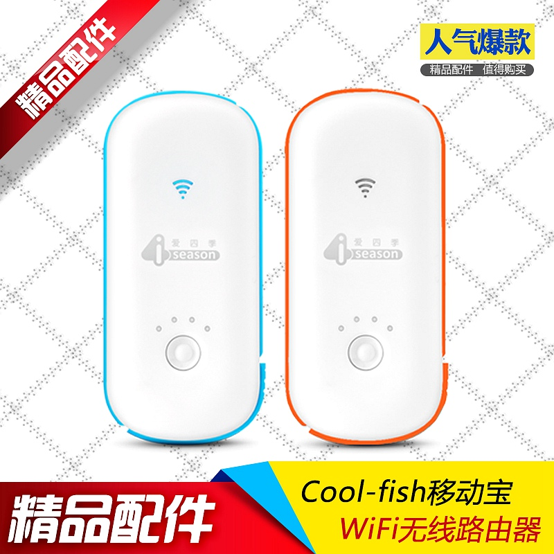 Cool-fish intelligent mobile treasure seagate toshiba western digital wd mobile hard disk wireless wifi router converter box