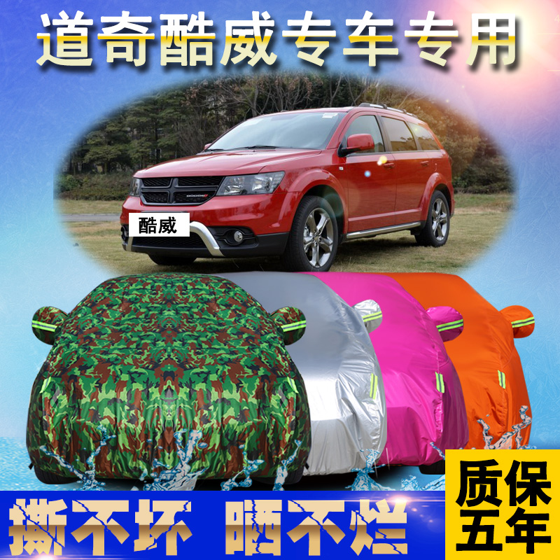 Cool granville dodge suv special sewing waterproof sunscreen car hood rain hail thicker car cover car cover