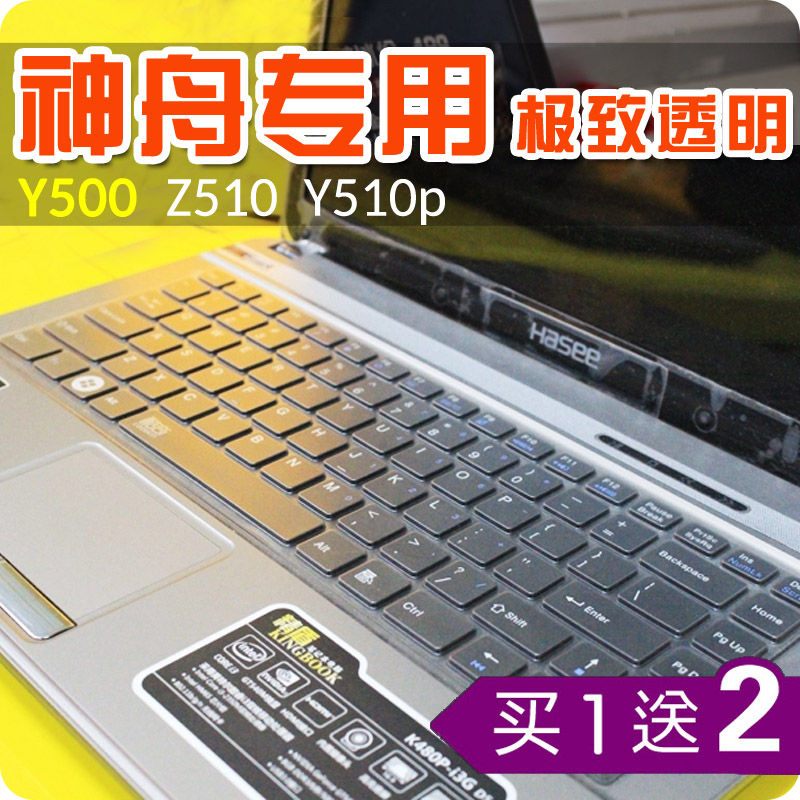Cool odd shenzhou fine shield k480n B-i5GD1 îpî k480 a480 a480n laptop keyboard protective film