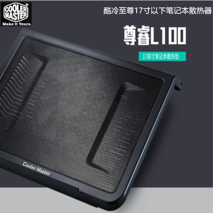 Cooler master/coolermaster l100 17 inch 17 inch notebook cooler notebook cooling pad