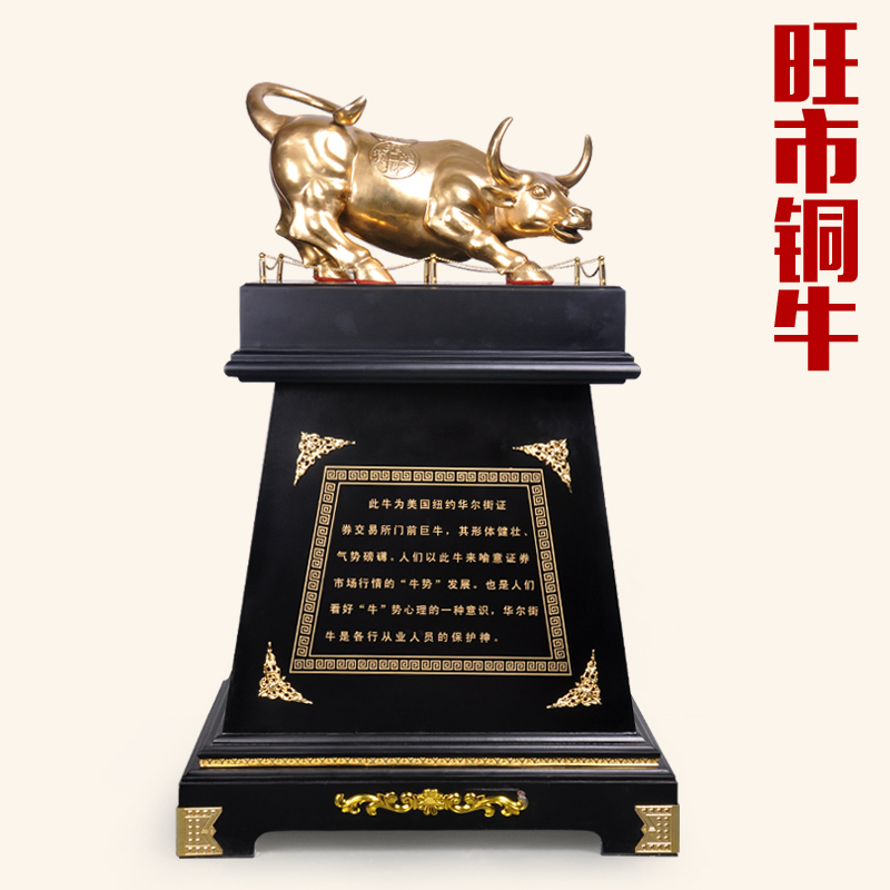 Copper wall street cow ornaments brassware bull lucky opened housewarming gift ornaments office bank securities company
