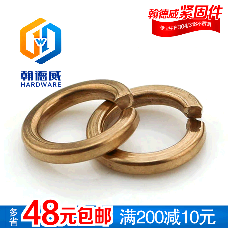 Copper washer/bronze spring washer/elastic gasket/washer gb93 m3-4-5-6-8-10-12