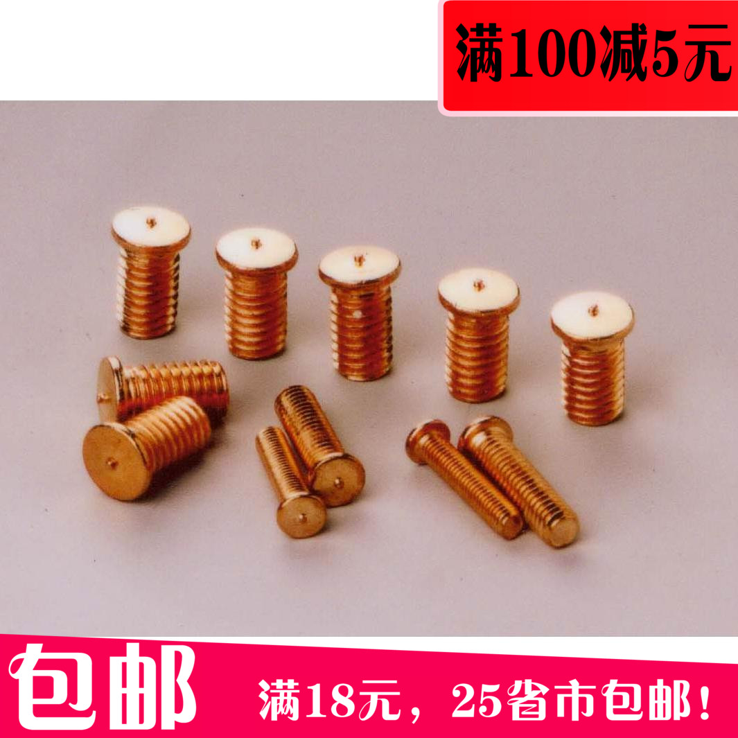 Copper welding screw/spot welding screw/solder screw/stud welding/welding screws [m3 * 6--M3*30 ]