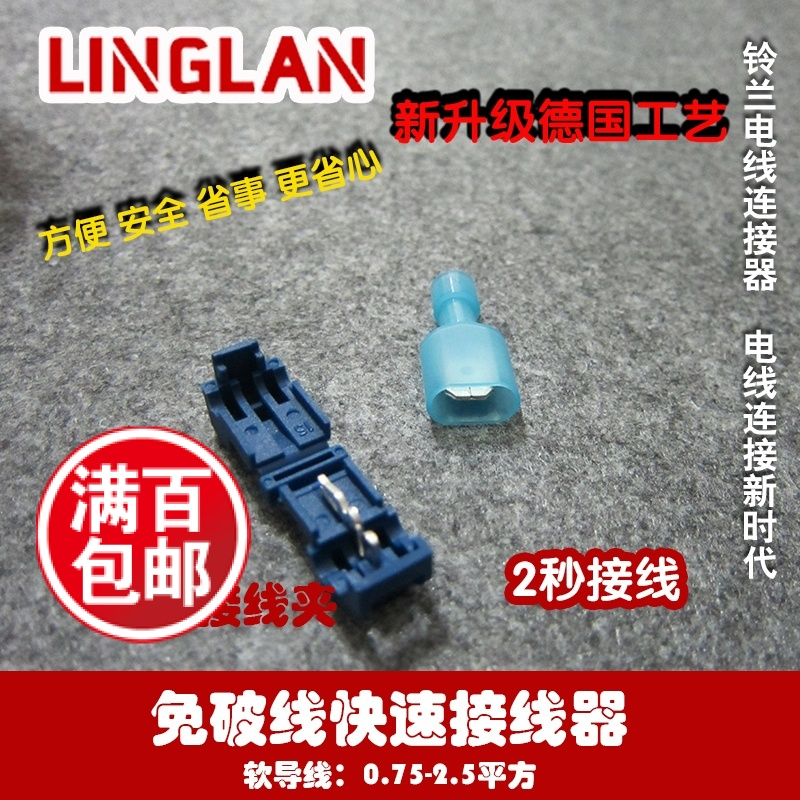 Cord wire fast break free wiring clamp terminals wire connector terminals car connector blue t_2