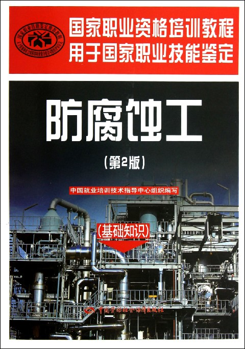 Corrosion of workers (basics 2nd edition for the national occupational skill testing national vocational qualification training