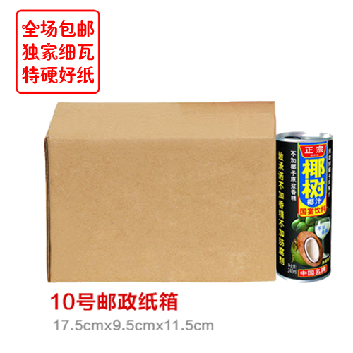 Corrugated cardboard postal boxes taobao cardboard box packaging box packaging boxes custom printing custom hard five cartons on 10
