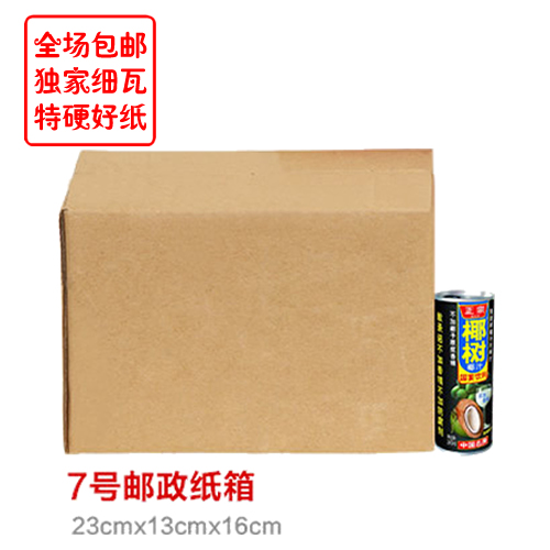 Corrugated cardboard postal boxes taobao cardboard box packaging box packaging boxes custom printing custom hard five cartons on 7