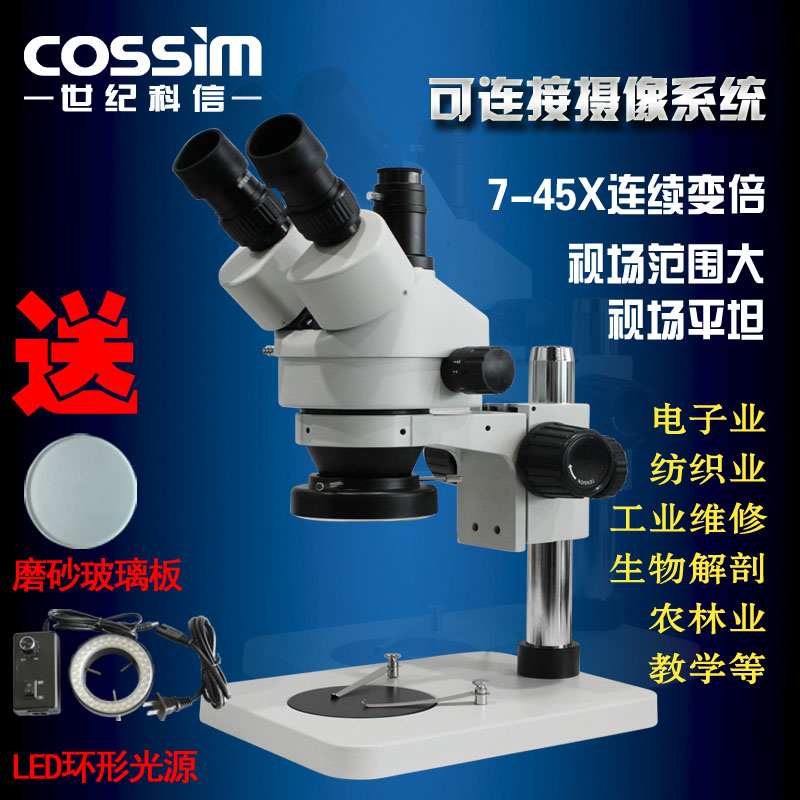Cossim stereoscopic trinocular microscope biological microscope occipitoatlantoaxial appliance repair welding plant diseases