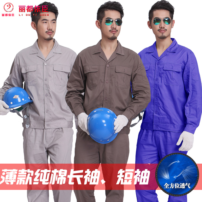 Cotton overalls suit men short sleeve summer thin section long sleeve machine repair aftermarket protective clothing engineering services tooling uniforms